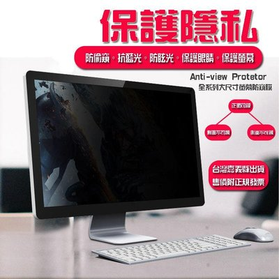 *蝶飛* BENQ GW2270-T 防窺片防窺膜 隱私保護 液晶螢幕 筆記型電腦 防偷看 防偷窺 非3M