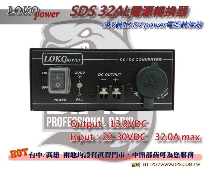 ~大白鯊無線~LOCO SDS32AL  24V轉13.8V  32A  電轉器/電源供應器/變壓器