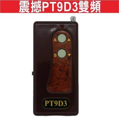 {遙控器達人}震撼PT9D3雙頻 自行撥碼 發射器 快速捲門 電動門遙控器 各式遙控器維修 鐵捲門遙控器 拷貝
