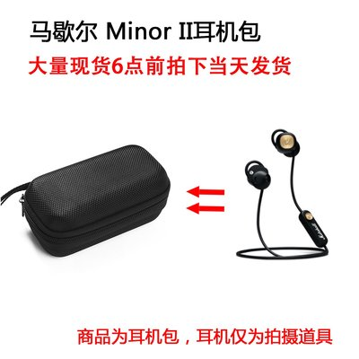 耳機包 音箱包收納盒適用于馬歇爾(Marshall) Minor II 耳機包保護包便攜收納盒