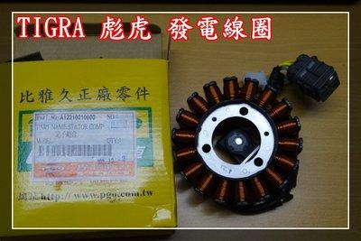 【炬霸科技】 彪虎 TIGRA 地瓜 150 ABS 特仕版 電盤 發電 線圈 內仁 三相 強力型 18極 開迴路