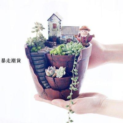 精選 創意田園多肉植物樹脂花盆空中花園個性盆栽多層次室內微景觀陽臺
