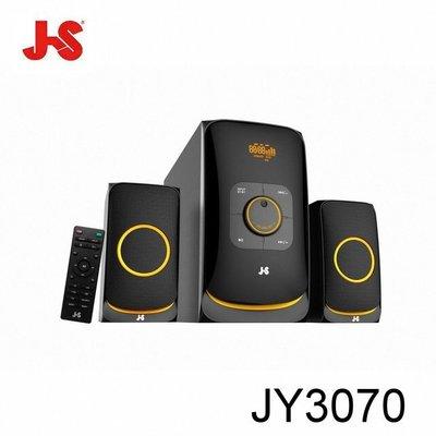 【電子超商】JS 淇譽 JY3070 藍牙全木質三件式喇叭
