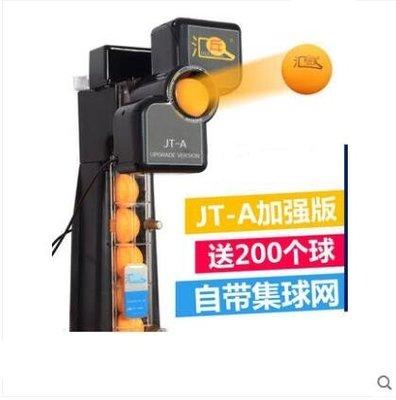 匯乓JT-A 自動 乒乓球 發球機 練球器訓練器發球器 家用 正品 40+