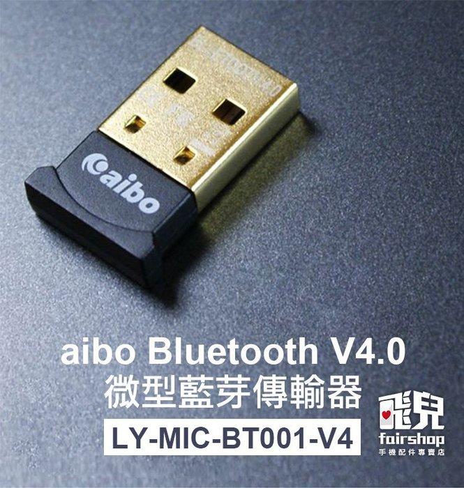【飛兒】aibo Bluetooth 4.0 微型藍芽傳輸器 LY-MIC-BT001-V4 迷你 NCC認證