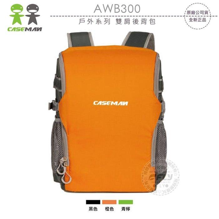 《飛翔無線3C》Caseman 卡斯曼 AWB300 戶外系列 雙肩後背包│公司貨│相機攝影包 露營旅遊包
