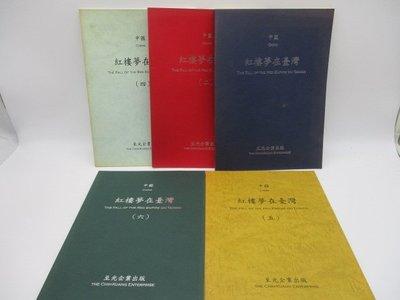 **胡思二手書店**《紅樓夢在臺灣1-6(缺第3)》5冊合售 至光企業 民國90年9月初版