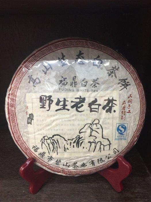 〈白茶私藏〉野生老白茶2013年〈白茶〉