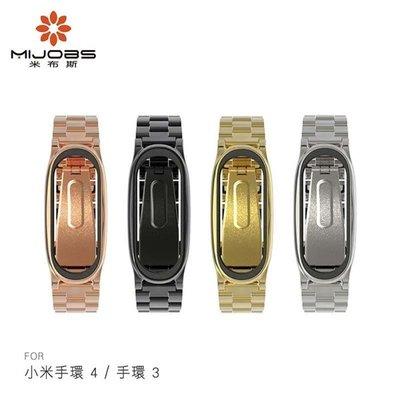 【愛瘋潮】mijobs 小米手環 3 不鏽鋼腕帶(三珠款) 不鏽鋼精拋細磨