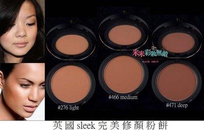 【米米彩妝無敵】英國sleek完美修顏粉餅 蜜粉餅 Translucent Pressed Powder 修容 特價590元