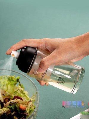 油壺 廚房噴油瓶定量噴油壺氣壓噴霧式食用油橄欖噴霧器燒烤噴霧瓶控油