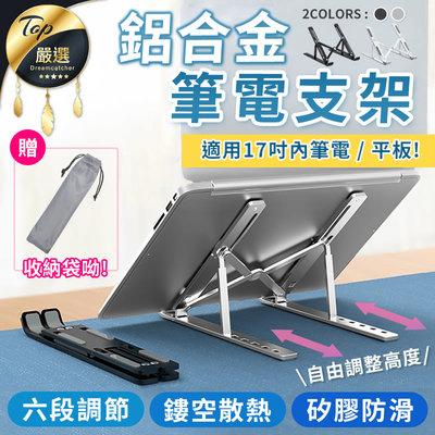 現貨!鋁合金筆電支架 (ABS款) 折疊 平板支架 筆電散熱架 散熱器 筆電支架 筆電散熱 散熱支架 散熱架#捕夢網