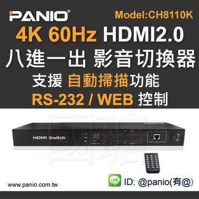 8進1出4K 60Hz HDMI2.0切換選擇器支援RS-232/WEB控制《✤PANIO國瑭資訊》CH8110K