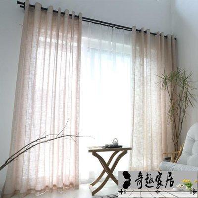 窗簾棉麻窗紗簡約現代亞麻白紗簾臥室客廳陽台紗窗簾布料【奇趣百貨】