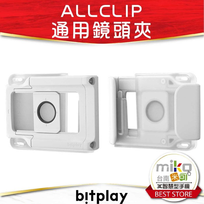 永康【MIKO米可手機館】bitplay All Clip 通用鏡頭夾 不遮鏡頭 防刮內襯 外接鏡頭