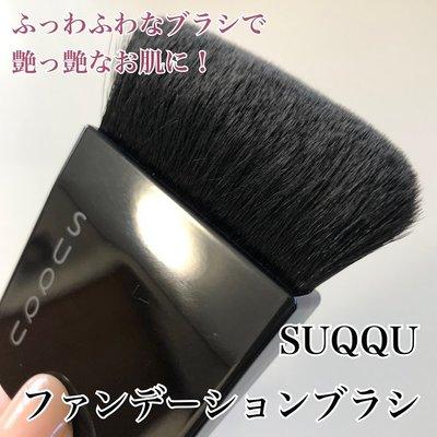 ❤ 購物狂小姐 ❤ 日本 SUQQU 晶采艷澤粉底刷  刷出薄透、光澤感的高質感底妝 非常喜愛推薦 專櫃代購 ❤