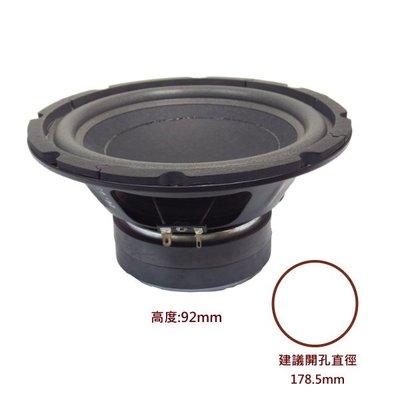 ANV DIY 音響  喇叭 重低音 單體 8吋 阻抗8歐姆(SP-080805SW) 一個 新北市