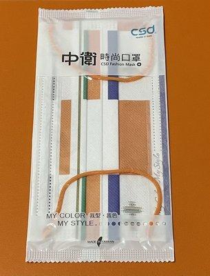 單片賣場 中衛 csd 國慶日 口罩 聯名款 獨立包裝 現貨 收藏 全新