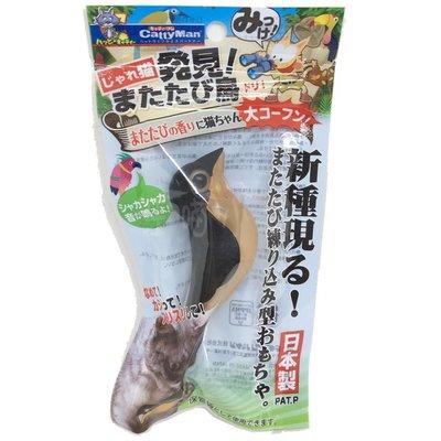 ☆汪喵小舖2店☆ 日本 Doggyman Cattyman 貓用極樂木天蓼玩具 / /  小鳥、老鼠兩款造型任選 高雄市