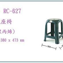 『 峻呈 』(全台滿千免運 不含偏遠 可議價) 聯府 RC627 RC-627 水瓶座椅 塑膠椅 輕便椅 休閒椅