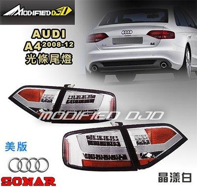 DJD Y0551 AUDI A4 08-12年 美規 晶樣白 光條尾燈