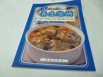 買滿500免運 / 崇倫《養生燉補 = Stew tonics for healthy living》中英文版│登福出》