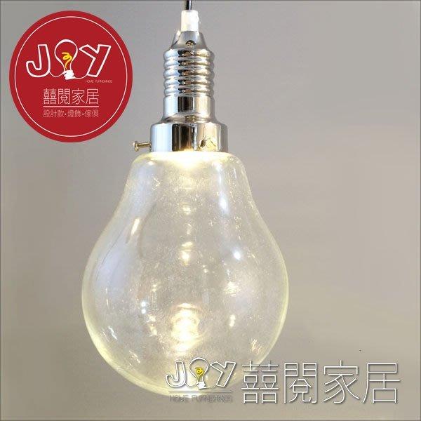 ~ 囍 閱 家 居 ~ 吊燈 - 水晶燈泡造型 吊燈 五款造型 (附贈光源)