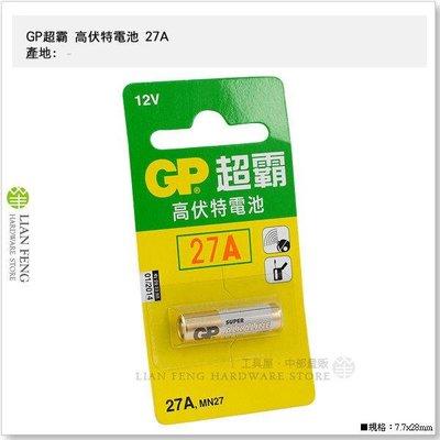 【工具屋】*含稅* GP超霸 高伏特電池 27A MIN27 12V 遙控器 鐵捲門 電池 7.7x28mm