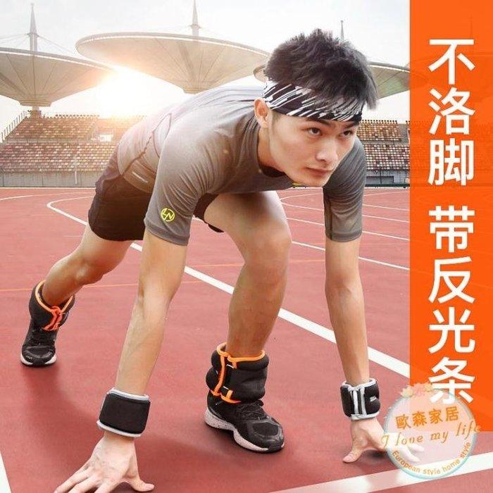 隱形沙包負重綁腿沙袋運動跑步訓練健身裝備隱形可調鐵砂綁手綁腳沙包男女