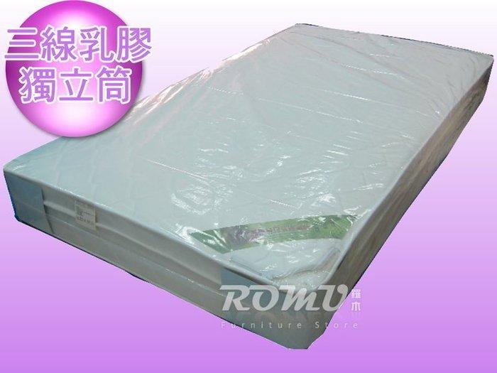 【DH】商品編號 R66商品名稱台灣出品˙森林獨立筒3.5尺單人乳膠獨立筒床墊。備有現貨可參觀。新品特價中~