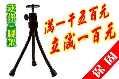 【現貨】【保固】萬向金屬軟管三腳架 迷你 輕型相機單眼 數位相機支架 攝影棚優質器材 專業攝影
