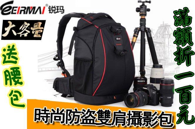 【送腰包+防雨罩】大號 EIRMAI 銳瑪 防盜 大容量 雙肩後背包 筆電腦包 休閒攝影包 單眼相機包 攝影棚 可參考