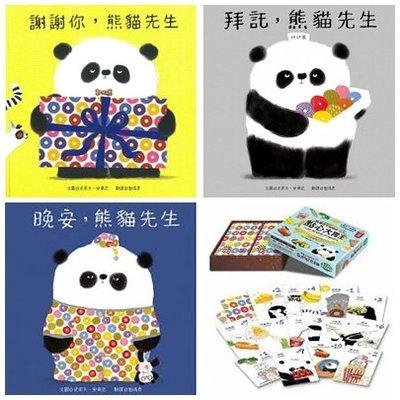 【大衛】青林 熊貓先生好禮貌三書組  加贈 點心大胃王 數學認知牌卡遊戲組