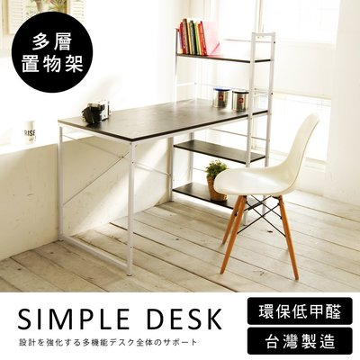 台灣製 優惠促銷【澄境】低甲醛120X48雙向層架書桌TA011電腦桌 書桌 工作桌 層架 學生書桌 外宿