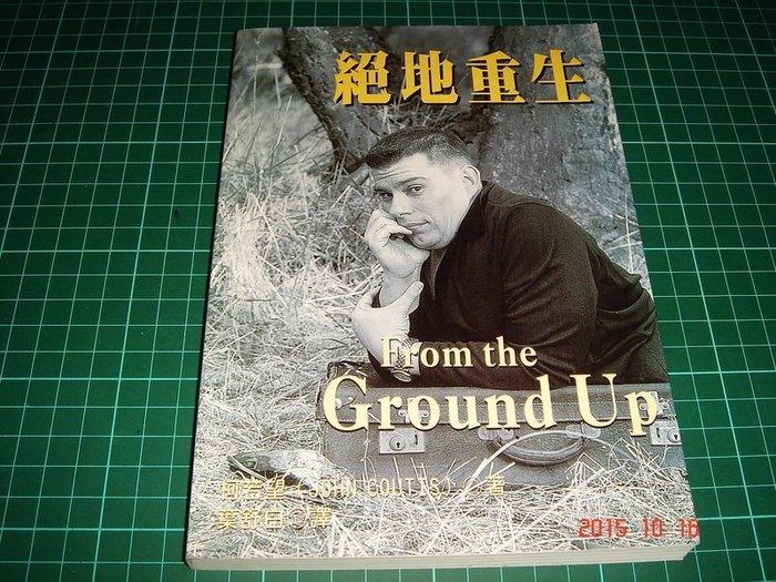 《絕地重生》柯若望著 實踐家文化 2002年第一版第一刷 8成新無劃記【CS超聖文化讚】