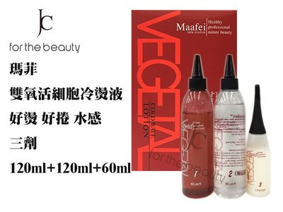 『JC shop』瑪菲雙氧活細胞冷燙液 燙髮 捲髮 美髮沙龍 三劑 120ml+120ml+60ml
