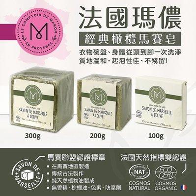 【寶寶王國】法國瑪儂 經典橄欖油馬賽皂 200g