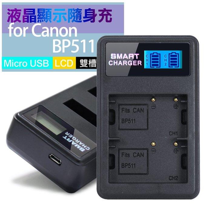 (免運) YHO 液晶雙槽充電器for Canon BP-511 / BP-511A (一次充兩顆電池)行動電源也能充