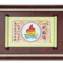 『府城畫廊-台灣工藝品』水琉璃-一帆風順-38x60-(卷軸立體裱框,高質感掛匾)-請看關於我聯繫-A10-03