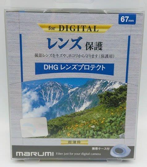 MARUMI DHG Protect 67mm 多層鍍膜保護鏡 彩宣公司貨