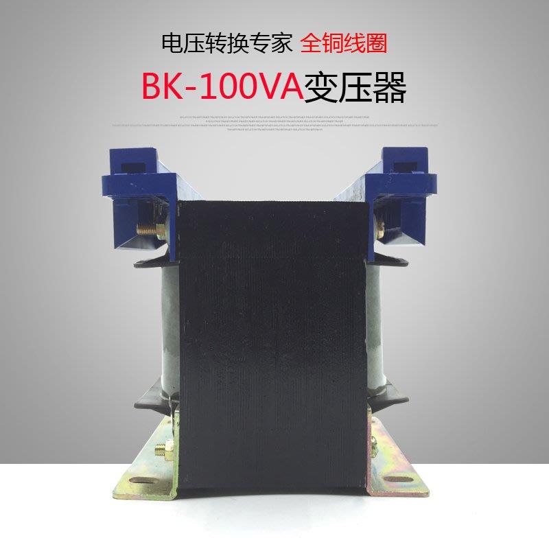 BK-100VA變壓器100W 380V 220V轉6.3V12V15V24V36V48V110V全銅線 檸檬說葡萄你好酸