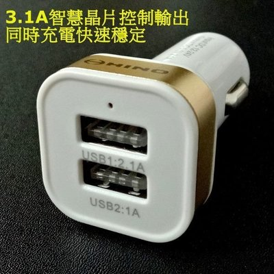 3.1A(2.1A+1A) 雙孔USB 車充 電源供應器 車用點煙孔充電器支援各大廠手機平板(金)