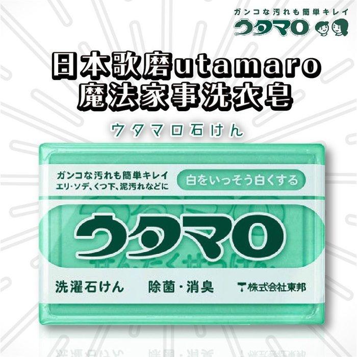 *新品上市*日本品牌原裝進口歌磨洗滌皂 ~現貨+預購