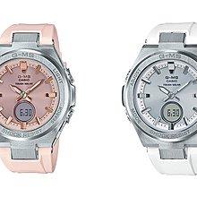 BuyLike !CASIO BABY-G  MSG-S200-4A紛紅 7A白 女裝 銀 簡約型 錶 (包快遞)