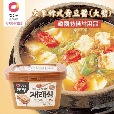 韓國必買 大象 韓式黃豆醬 大醬 (味噌) 500g 豆醬 黃豆醬 大醬湯 海帶味噌湯 韓式醬 醬料 【SA Girl】
