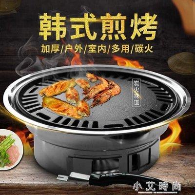 韓式 商用燒烤架燒烤爐木炭全套不銹鋼韓式無煙家用烤肉鍋煎盤  台北彩虹