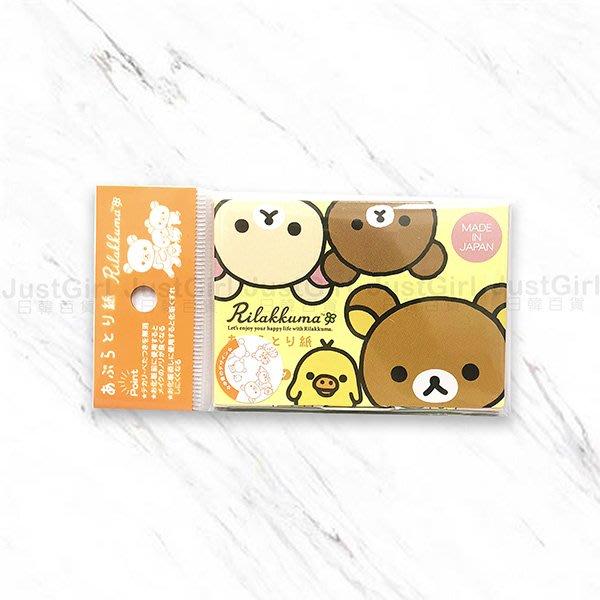 懶懶熊 拉拉熊 吸油面紙 無粉 50張 美妝 正版日本製造進口 JustGirl