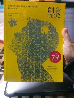 自有書 創意CEO2 向全球頂尖高手學創意技法和行銷策略 玩出好創意 馬里奧.普瑞肯 新北市