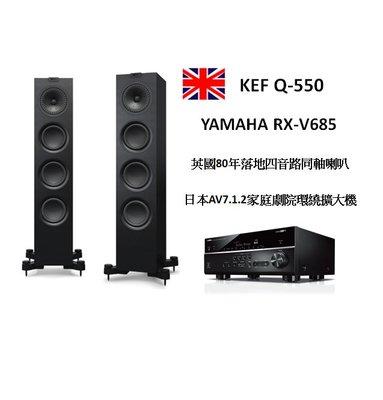 新竹音響推薦(鴻韻音響)  KEF Q550英國三音路落地喇叭+日本YAMAHA RX-V685 7.1AV環繞擴大機