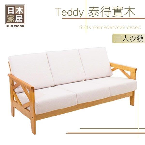 【多瓦娜】日木家居  Teddy泰得實木三人沙發SW5117-AD